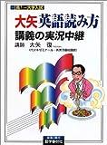 大矢英語読み方講義の実況中継