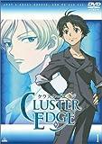 クラスターエッジ 1 [DVD]
