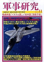 軍事研究 2014年 11月号 [雑誌]