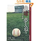 白球夢を追う―みやぎ・野球人の軌跡 (河北選書)