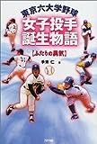 東京六大学野球女子投手誕生物語—ふたりの勇気 (ARIADNE ENTERTAINMENT)