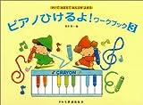 ピアノひけるよ! ワークブック 3