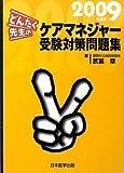 どんたく先生のケアマネジャー受験対策問題集 2009年度版