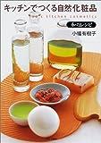 キッチンでつくる自然化粧品 和のレシピ