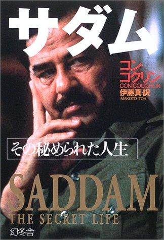 サダム―その秘められた人生