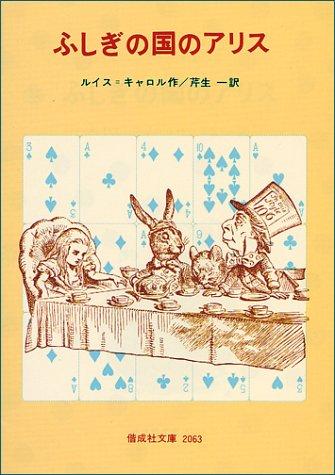 ふしぎの国のアリス (偕成社文庫 2063)