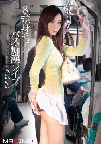 8頭身モデルバス痴漢レイプ 水沢のの [DVD][アダルト]