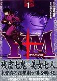 Y十M(ワイじゅうエム)~柳生忍法帖 / せがわ まさき のシリーズ情報を見る