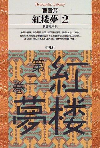 紅楼夢〈2〉 (平凡社ライブラリー)