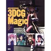 キャラクターをつくろう! 3DCG Magic