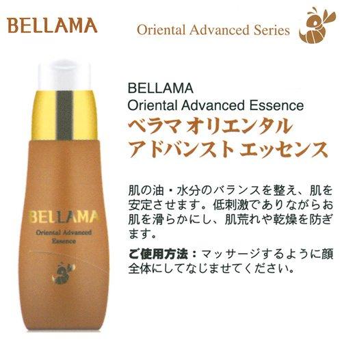 ベラマ オリエンタル アドバンスト エッセンス 30ml:日本メディクス