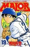 Major―Dramatic baseball comic (19) (少年サンデーコミックス)
