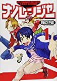 ナノレンジャー 1 (バンブーコミックス)