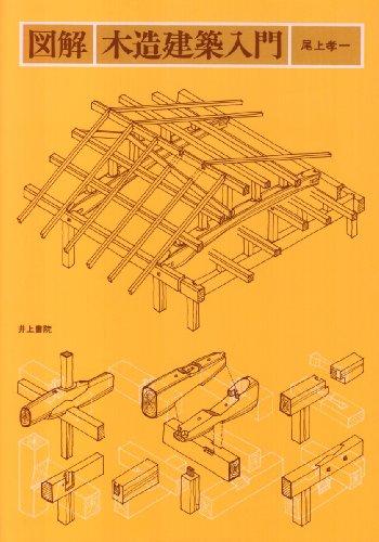 図解・木造建築入門