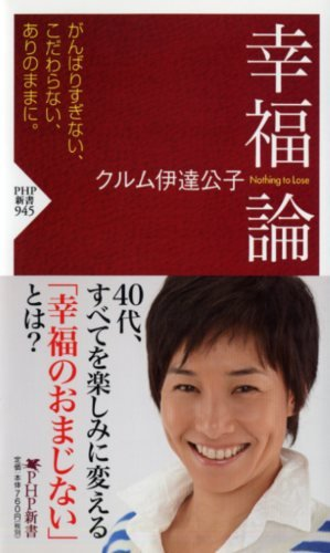 幸福論 (PHP新書 945)