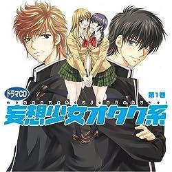 ドラマCD 妄想少女オタク系1