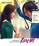 ラブレイン 韓国ドラマOST (KBS) (韓国盤)