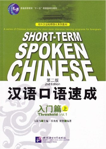 Short-term Spoken Chinese: Threshold, Vol. 1 (1st Edition) (English and Chinese Edition)