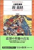 源義経―源平内乱と英雄の実像 (平凡社ライブラリー)