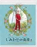 しあわせの雨傘 スペシャル・プライス[Blu-ray/ブルーレイ]