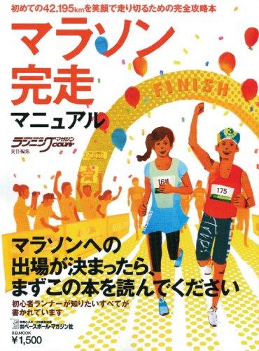 マラソン完走マニュアル―初心者ランナーが知りたいすべてが書かれています (B・B MOOK 636 スポーツシリーズ NO. 508)