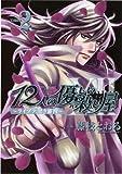 12人の優しい殺し屋~ライブラ:黒き審判 2 (プリンセスコミックスデラックス)