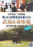驚くほど日常生活を楽にする 武術&身体術 「カラダの技」の活かし方 (DVDブック)