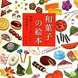 和菓子の絵本—和菓子っておいしい!