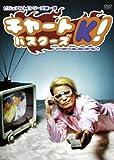 ビジュアルKシリーズ第1弾 チャートバスターズK! [DVD]