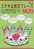ステキな英文フレーズ1420 改訂版―各種クラフト、グリーティングカード&アルバム作り、トールペインティング、刺しゅう (ブティック・ムック No. 904)
