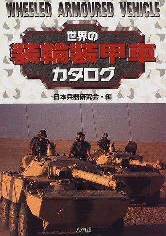 世界の装輪装甲車カタログ