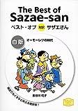ベスト・オブ対訳サザエさん 白版 オーモーレツの時代 The Best of Sazae-san (KODANSHA ENGLISH LIBRARY) -