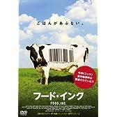 フード・インク [DVD]