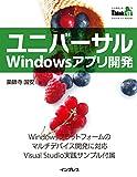 ユニバーサルWindowsアプリ開発 (Think IT Books)