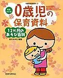 0歳児の保育資料・12か月のあそび百科 (増補・改訂版・年齢別保育資料)