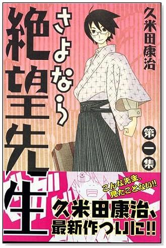 さよなら絶望先生(1) (少年マガジンコミックス)