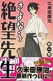 さよなら絶望先生 第1集 (1) (少年マガジンコミックス)