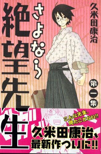 さよなら絶望先生(1) (少年マガジンコミックス) [コミック]