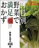 材料別野菜で満足おかず―栄養も満点400品 (別冊NHKきょうの料理)