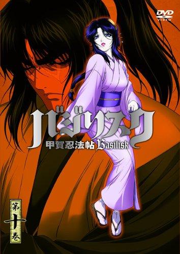バジリスク ~甲賀忍法帖~ vol.10(初回限定版) [DVD]