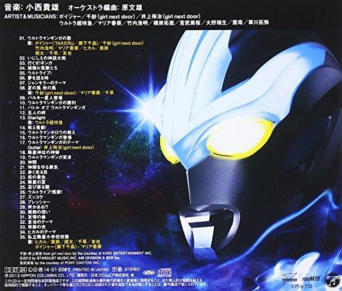 TV東京系 新ウルトラマン列伝 ウルトラマンギンガ ソング&ミュージック
