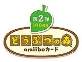 どうぶつの森amiiboカード 第2弾 (5パックセット)