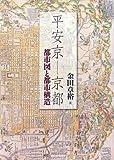 平安京-京都都市図と都市構造