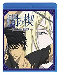 間の楔 ~petere 檻獣~(通常版)(Blu-ray Disc)