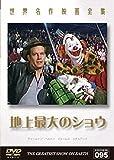世界名作映画95 地上最大のショウ[DVD]