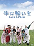 牛に願いをLove&Farm DVD-BOX[DVD]