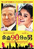 余命90分の男[DVD]