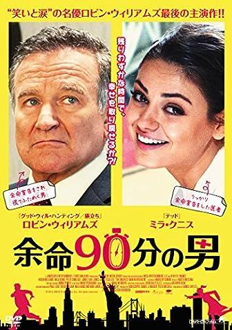 余命90分の男 [DVD]