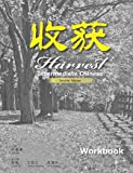 Harvest: Intermediate Chinese - Workbook