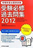 管理栄養士国家試験 受験必修過去問集〈2012〉